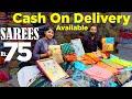 CASH ON DELIVERY👍 పార్సిల్ ఇంటికి వచ్చాకే డబ్బులు ఇవ్వండి Sarees starts Rs75 Surat Wholesale Online