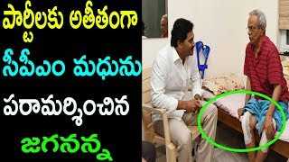 CM Jagan calls on CPM leader Madhu, inquires about health..