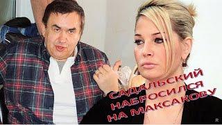 Садальский набросился на Максакову у Малахова (16.05.2017)