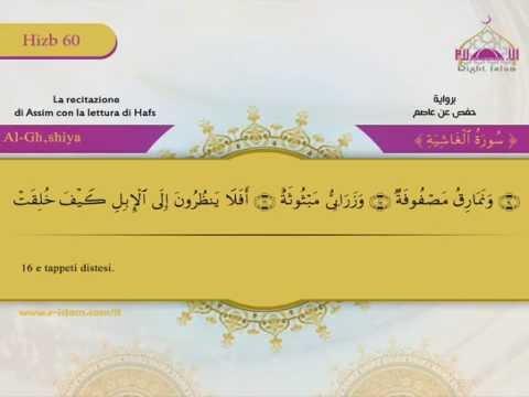 """""""Al-Ghashiya """"  L'Avvolgente"""