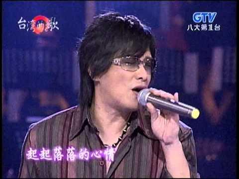 施文彬+愛愈深心愈凝+你愛的不是我+台灣的歌
