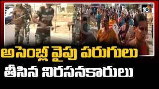 Breaking: Amaravati farmers run towards AP Assembly, creat..