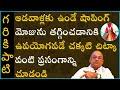 సంక్రాతి విశిష్టత #2 | Sankranti | Garikapati Narasimha Rao Latest Speech | Pravachanam 2021