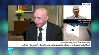 ليبيا تطلب توضيحا بعد دعوة واشنطن خليفة حفتر إلى وقف ...