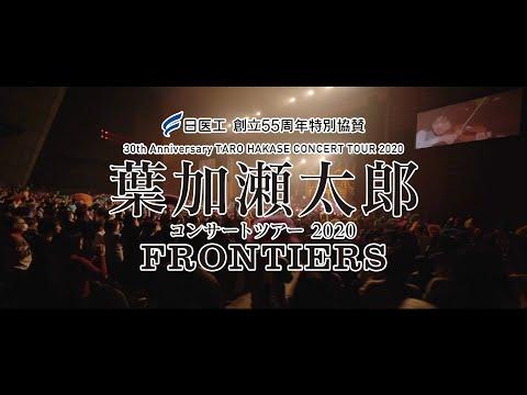 2020.9.2発売 葉加瀬太郎『FRONTIERS』コメント