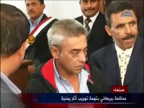 الخبير البريطاني روجير يعترف بتهريب 9 قطع أثرية من اليمن