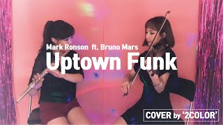 Uptown Funk(업타운 펑크)- Mark Ronson ft. Bruno Mars COVER by Violin & Flute 2COLOR(투컬러)