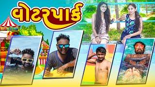 Waterpark And Gujjus | Amdavadi Man | Summer Special | વોટરપાર્ક ની મોજ