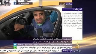 تأثير ارتفاع أسعار الوقود على حياة التونسيين     -
