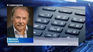 Валерий Алексеев присоединился к акции #СИДИМДОМА