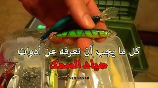 صندوق صيد الأسماك و شرح مطول لأدوات صياد السمك الجزء 1 Inside my fishing box