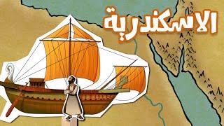 وين على الخريطة؟ الاسكندرية     -
