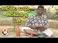 Bithiri Sathi On Health Benefits Of Clay Pot Cooking- Teenmaar News