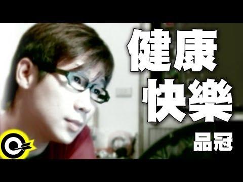 品冠-健康快樂 (官方完整版MV)