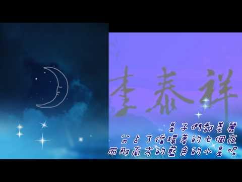 ♪ 李泰祥02~天窗~1985錯誤~鄭愁予詩 ♪