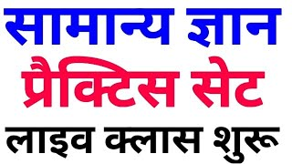 Gk most important Question For Railway Rpf,up police exam 2019, gk quiz for alp cbt 2