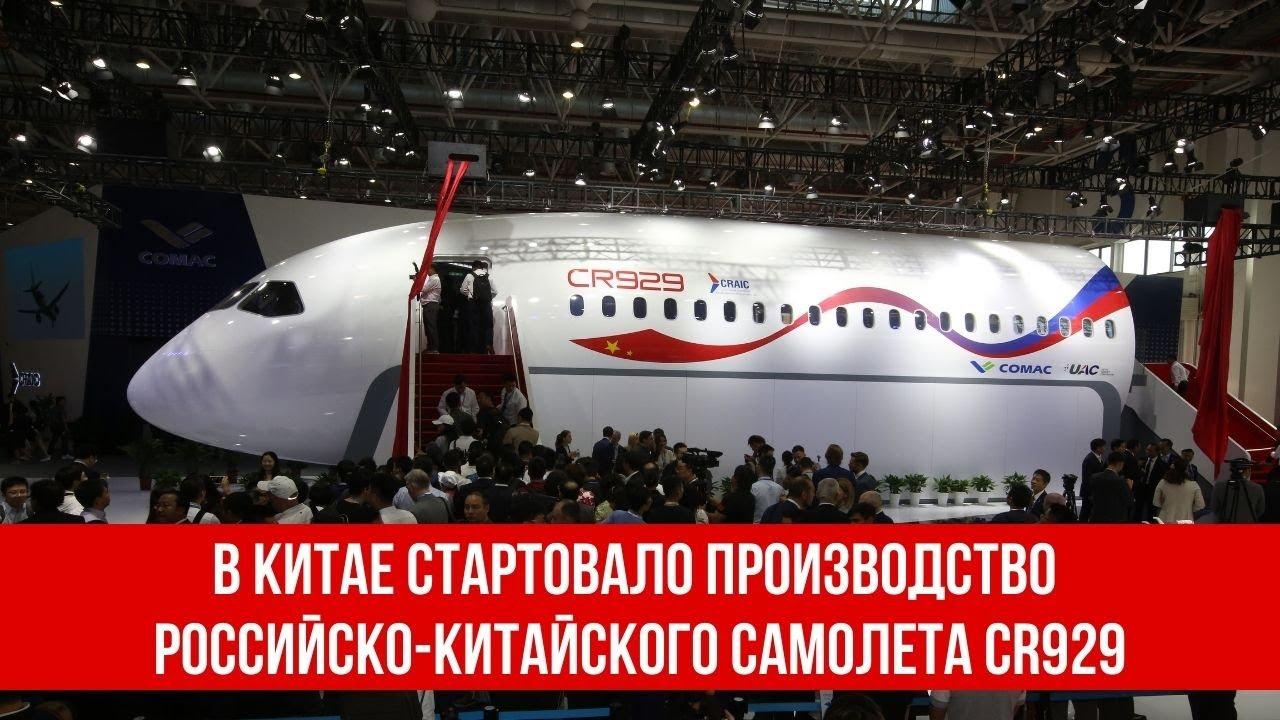 В Китае стартовало производство российско-китайского самолета CR929