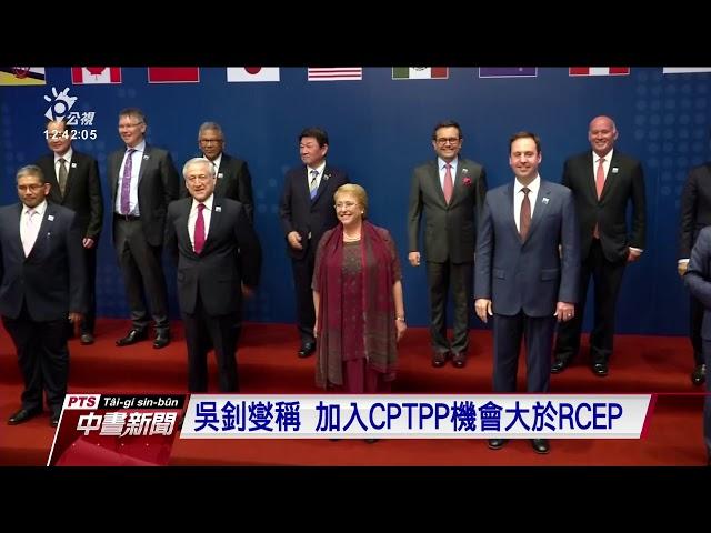 區域全面經濟夥伴協定RCEP 我恐難加入