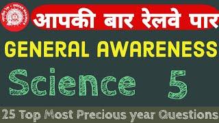 General Awareness for RRB JE|SCIENCE GK|सामान्य विज्ञान|Topper talk