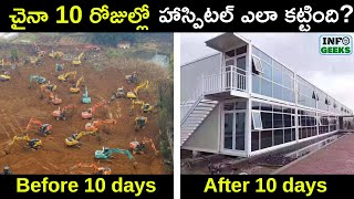Telugu version: How China built a hospital for coronavirus..