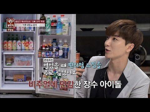 음료수 칼군무(?) 이특의 냉장고, 일본 편의점인 줄~ 냉장고를 부탁해 69회