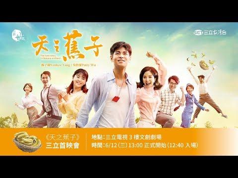 《天之蕉子》首映會  6月14日 22:15 精彩大首播!
