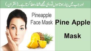 Pine Apple Mask | DIY Pineapple GLOWING SKIN Face Mask Pack (Natural Skin Care Home Remedy)