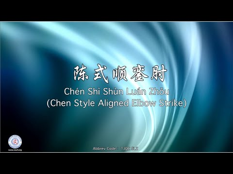 Chén Shì Shùn Luán Zhǒu TJQC SLZ (Chen Style Aligned Elbow Strike)