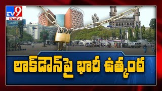 Suspense over CM KCR's decision on Hyd lockdown..