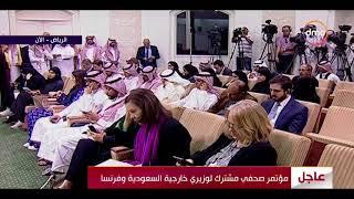 الأخبار - مؤتمر صحفي مشترك لوزيري خارجية السعودية وفرنسا بالرياض ...
