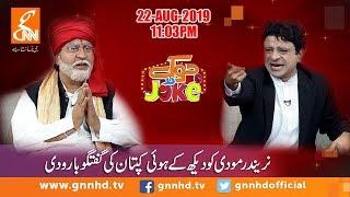 Joke Dar Joke   Comedy Delta Force   Hina Niazi   GNN   22 August 2019
