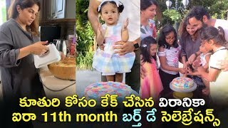 Vishnu Manchu daughter Ayra 11th month birthday celebratio..