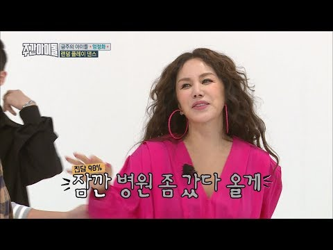 (Weekly Idol EP.333) UHM JUNG HWA's With a long history Random Play Dance [엄정화의 랜덤 플레이 댄스]