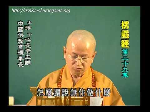 净心长老佛学讲座 : 楞严经讲解 (第39至40卷)