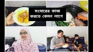 Bangladeshi Vlogger    How I Feel To Work For My Family    Bangladeshi Daily Vlog.