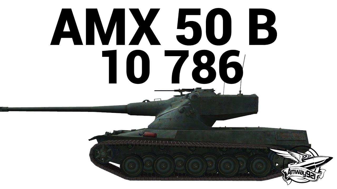 AMX 50 B - 10 786
