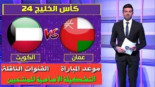 مباراة عمان و الكويت خليجي 24 موعد المباراة و القنوات الناقلة ...