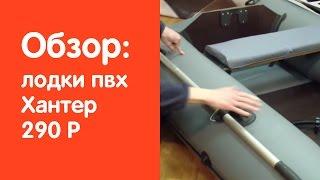 Видеообзор надувной лодки Хантер 290 Р от сайта v-lodke.ru