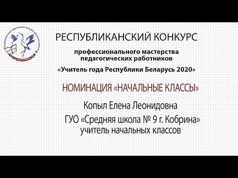 Начальное образование. Копыл Елена Леонидовна. 29.09.2020