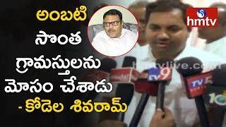 Ambati Rambabu Cheated His Own Villagers - Kodela Sivaram ..