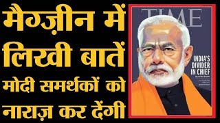Time Magazine ने PM Modi को India का Divider in Chief क्यों कहा?- Time Headline|The Lallantop