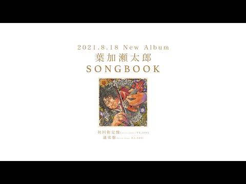 2021.8.1ニューアルバム 葉加瀬太郎『SONGBOOK』発売!