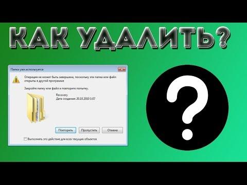 Видео как удалить ненужные файлы с компьютера