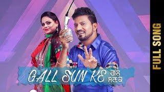 Gal Sun Ke – Manjit Rupowalia –  Gurlej Akhtar