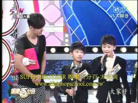 2011 Super Brother 娛樂百分百-太完美.wmv