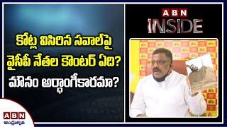 Why Kurnool YSRCP leaders not respond to TDP Kotla Surya P..