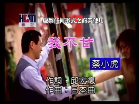 蔡小虎-我不甘(練唱版)