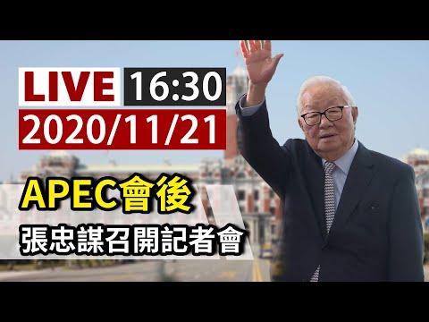 【完整公開】LIVE APEC會後 張忠謀召開記者會