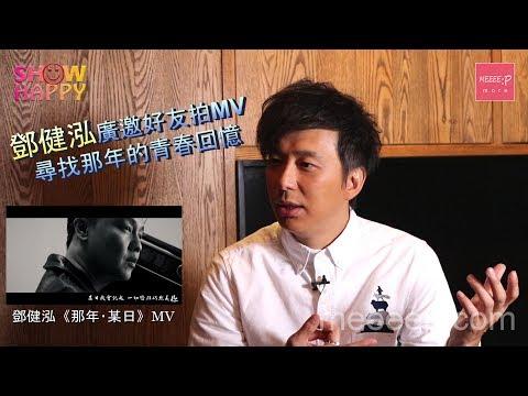 鄧健泓廣邀好友拍MV   尋找那年的青春回憶