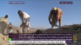 السودان.. تواصل عمليات البحث عن المفقودين في حادث غرق مركب في نهر ...